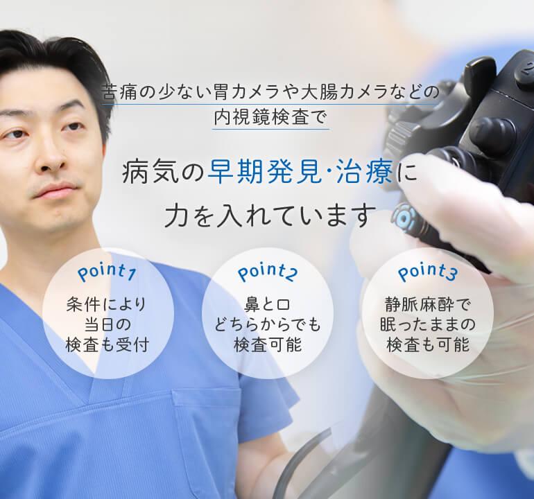 苦痛の少ない胃カメラや大乗カメラなどの内視鏡検査で病気の早期発見・治療に力を入れています