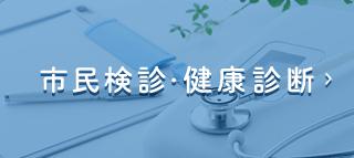 市民検診・健康診断